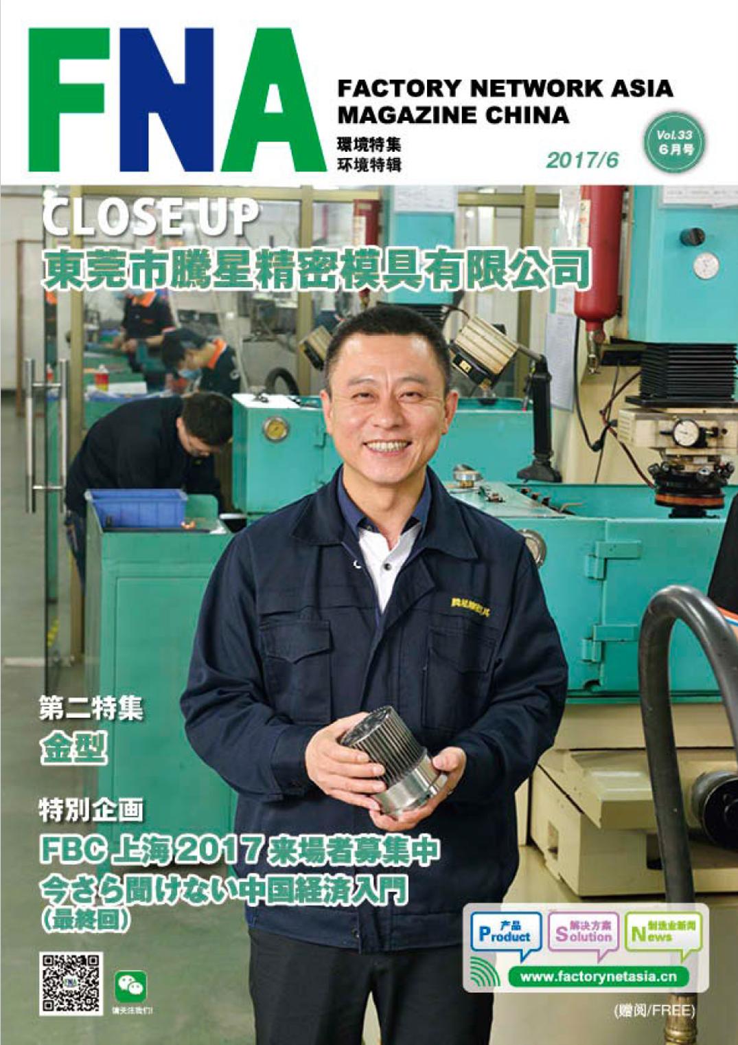 Axmatic_SnapDragon_Magazine_1